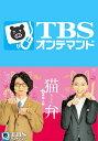 猫弁と透明人間【TBSオンデマンド】【動画配信】