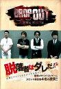 DROP OUT シーズン8 #1/#2【動画配信】