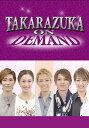 TAKARAZUKA NEWS Pick Up「着ムービー〜宙組・専科編〜」【動画配信】
