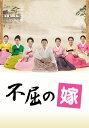 不屈の嫁 第47話【動画配信】