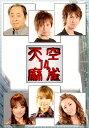 天空麻雀14 #3 二階堂亜樹 × 和泉由希子 × 宮内こず...