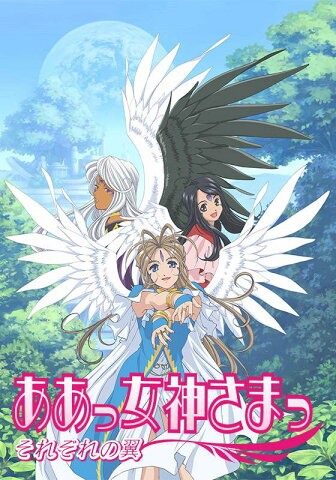 ああっ女神さまっ それぞれの翼 第18話 ああっ魔属の威信はありますかっ?【動画配信】