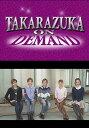 TAKARAZUKA NEWS Pick Up #350「蘭寿とむディナーショー『T-ROAD』稽古場レポート」〜2013年12月より〜【動画配信】