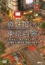 「微速度」で撮る「東京百景」+ FOUR SEASONS【動画配信】