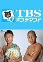 内藤大助×亀田興毅(2009) WBC世界フライ級タイトルマッチ【TBSオンデマンド】【動画配信】
