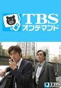 ムコ入り刑事〜高山家・明の事件ファイル〜【TBSオンデマンド】【動画配信】