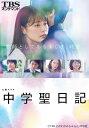 中学聖日記【TBSオンデマンド】 第9話 初めての2人だけの夜・・・もう離さない!【動画配信】