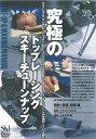 究極のトップレーシングスキーチューンナップ【動画配信】