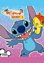 リロ&スティッチ シーズン1 第35話 サンプル【動画配信】