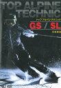 トップアルペンテクニック GS/SL【動画配信】