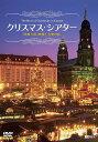 クリスマス・シアター シュツットガルト(ドイツ)【動画配信】