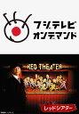 爆笑レッドシアター【フジテレビオンデマンド】 2010/9/1放送分【動画配信】