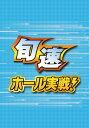 旬速ホール実戦! #71 CRAルパン三世〜I'm a super hero〜不二子におまかせ【動画配信】