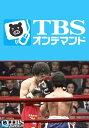 具志堅用高×アルフォンソ・ロペス(1979) WBA世界ジュニアフライ級タイトルマッチ【TBSオンデマンド】【動画配信】