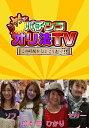 ジャンボ☆パチンコ オリ法TV〜この時間からはこう打て!!〜 #2 松本樹 vs ソフィー(後半戦)【動画配信】