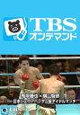 鬼塚勝也×横山智彦(1990) 日本ジュニアバンタム級タイトルマッチ【TBSオンデマンド】【動画配信】