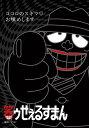笑ゥせぇるすまん(89〜93年)【デジタルリマスター版】 配信78話 赤か黒か!?【動画配信】