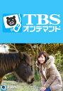 TBS女子アナ 日本歴史探訪「田中みな実・宮崎 昭和ハネムーン紀行」【TBSオンデマンド】【動画配信