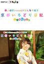 横山由依(AKB48)がはんなり巡る 京都 いろどり日記【関西テレビ おんでま】 #10 桜咲き誇る