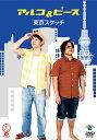アルコ&ピース「東京スケッチ」【動画配信】