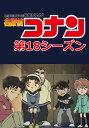 名探偵コナン 第18シーズン 第721話 火と水のミステリーツアー(熊本編)【動画配信】