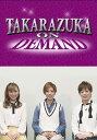 TAKARAZUKA NEWS Pick Up #458「花組梅田芸術劇場公演『Ernest in Love』稽古場レポート」〜2016年1月より〜【動画配信】