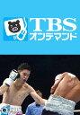 井岡一翔×ジャン・ピエロ・ペレス(2014) フライ級世界前哨戦【TBSオンデマンド】【動画配信】