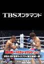 田口良一×ミラン・メリンド(2017)WBA・IBF世界ライトフライ級王座統一戦【TBSオンデマンド】【動画配信】