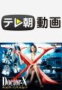 ドクターX 〜外科医・大門未知子〜(2013)【テレ朝動画】 OPE.1【動画配信】