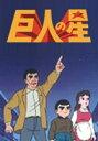 巨人の星 第66話 金田投手のアドバイス【動画配信】