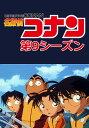 DVD - 名探偵コナン 第9シーズン 第360話 不思議な春のかぶと虫【動画配信】