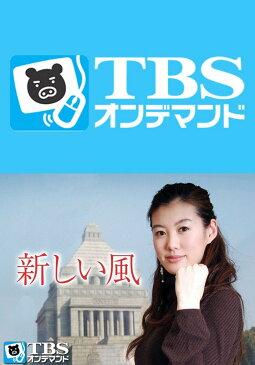 新しい風【TBSオンデマンド】 第7話 落選!?踊る大選挙戦【動画配信】