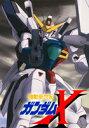 機動新世紀ガンダムX 第3話 私の愛馬は凶暴です【動画配信】