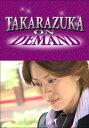 2005年に宝塚ガーデンフィールズで行われた、「ペットと私」写真展のメイキング映像を中心に、スカイ・ステージの独占インタビューなどをお届けします。第2回は、花組(当時)の悠真倫・蘭寿とむ・桐生園加・紫峰七海・珠まゆらが出演。今回は、蘭寿とむ・桐生園加の両名が宝塚ガーデンフィールズから犬を借りての撮影となりました。番組では、二人の犬選びから撮影まで徹底追跡、実際に犬と触れ合ってみた感想などをインタビューします。そして、悠真倫・紫峰七海・珠まゆらの三名はご自慢のペットと共に登場。ペットを飼うことになったきっかけ、ペットとの思い出のエピソードなどを語ります。生徒自身が撮影したペットの写真も登場!(c) 宝塚歌劇団2005年に宝塚ガーデンフィールズで行われた、「ペットと私」写真展のメイキング映像を中心に、スカイ・ステージの独占インタビューなどをお届けします。第2回は、花組(当時)の悠真倫・蘭寿とむ・桐生園加・紫峰七海・珠まゆらが出演。今回は、蘭寿とむ・桐生園加の両名が宝塚ガーデンフィールズから犬を借りての撮影となりました。番組では、二人の犬選びから撮影まで徹底追跡、実際に犬と触れ合ってみた感想などをインタビューします。そして、悠真倫・紫峰七海・珠まゆらの三名はご自慢のペットと共に登場。ペットを飼うことになったきっかけ、ペットとの思い出のエピソードなどを語ります。生徒自身が撮影したペットの写真も登場!悠真倫蘭寿とむ桐生園加紫峰七海珠まゆら花組(c) 宝塚歌劇団