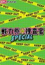 戦力外捜査官 SPECIAL【日テレOD】【動画配信】