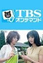 智子と知子【TBSオンデマンド】 第5話 美の競演【動画配信】