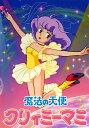 魔法の天使 クリィミーマミ 第48話 優とみどりの初デート!【動画配信】