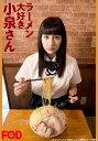 ラーメン大好き小泉さん【FOD】 第1話 ラーメン二郎VS小泉さん【動画配信】
