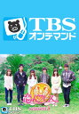 恋んトス season5【TBSオンデマンド】 #7 2017/2/25【動画配信】