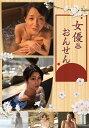 女優おんせん #29 翔田千里×長野・崖の湯温泉【動画配信】
