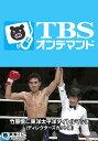 竹原慎二東洋太平洋タイトルマッチ(ディレクターズカット版)【TBSオンデマンド】【動画配信】