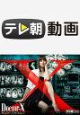 ドクターX 〜外科医・大門未知子〜(2012)【テレ朝動画】 OPE.1【動画配信】