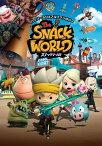 スナックワールド 第3話 ピノキオ バージョン3.0【動画配信】