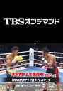木村翔×五十嵐俊幸(2017)WBO世界フライ級タイトルマッチ【TBSオンデマンド】【動画配信】