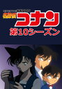 名探偵コナン 第10シーズン 第418話 米花町グルニエの家【動画配信】