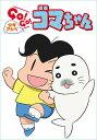 少年アシベ GO! GO! ゴマちゃん 第42話 雨ふりゴマちゃん【動画配信】