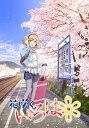 花咲くいろは 第19話 どろどろオムライス【動画配信】