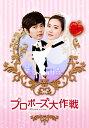 プロポーズ大作戦〜Mission to Love 第12話【動画配信】
