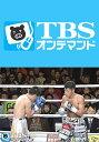 亀田興毅×ソン・ジョンオ(2013)WBA世界バンタム級タイトルマッチ【TBSオンデマンド】【動画配信】