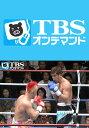 藤本京太郎×石田順裕(2014) ヘビー級8回戦【TBSオンデマンド】【動画配信】